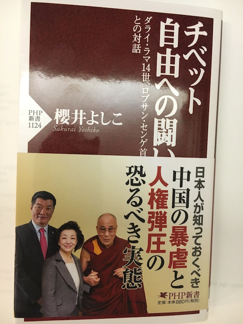 Cover photo of Ms. Sakurai Yoshiko's new book on Tibet titled Tibetan Freedom Struggle: Dialogue with His Holiness the Dalai Lama and Prime Minister Dr. Lobsang Sangay.